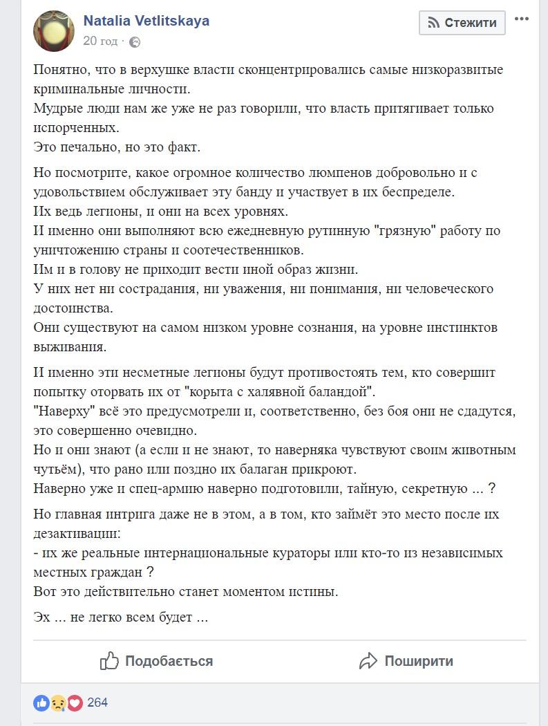 Российская певица: В верхушке власти — самые низкоразвитые криминальные личности