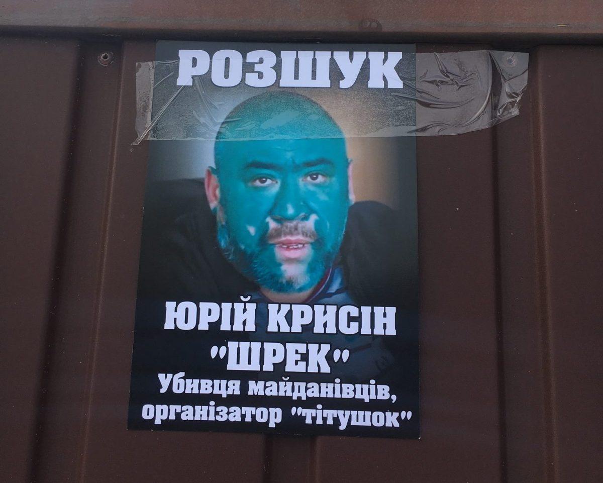 Общественники устроили митинг под домом Юрия Крысина