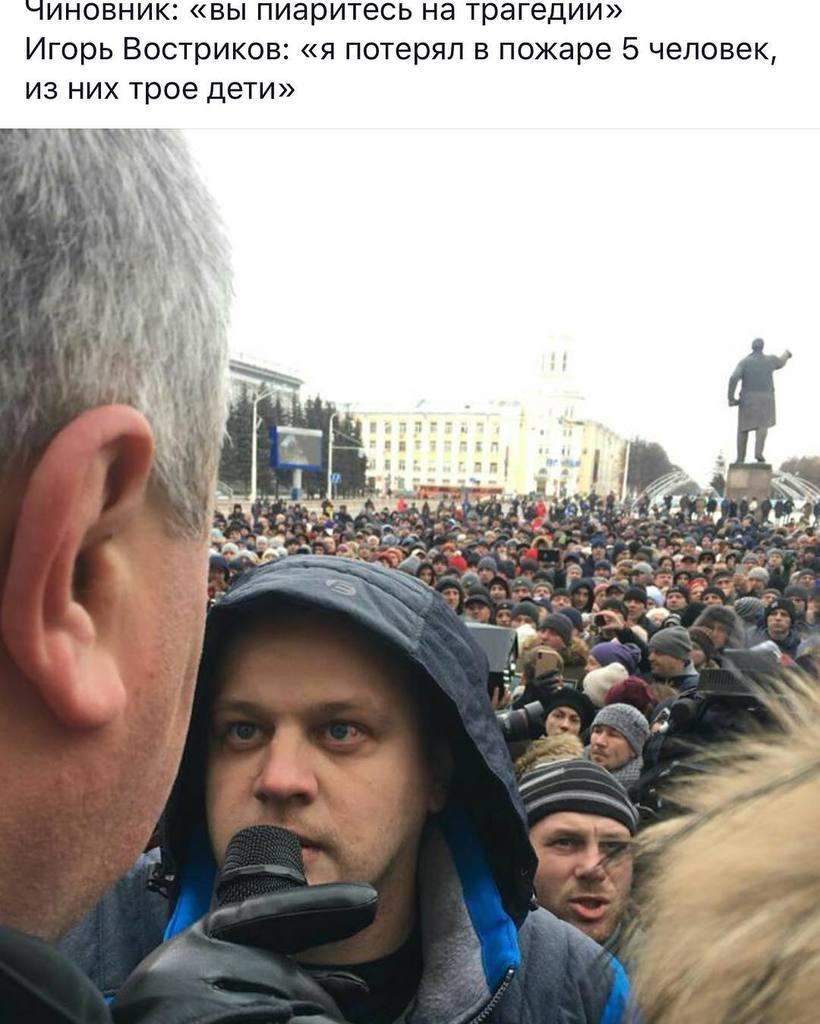 ✔️ Вице-губернатор мужчине, потерявшему в пожаре в Кемерово сестру, жену и троих детей: Вы пиаритесь на трагедии (Видео)