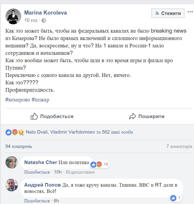Федеральные каналы изменили сетку вещания из-за трагедии вКемерово