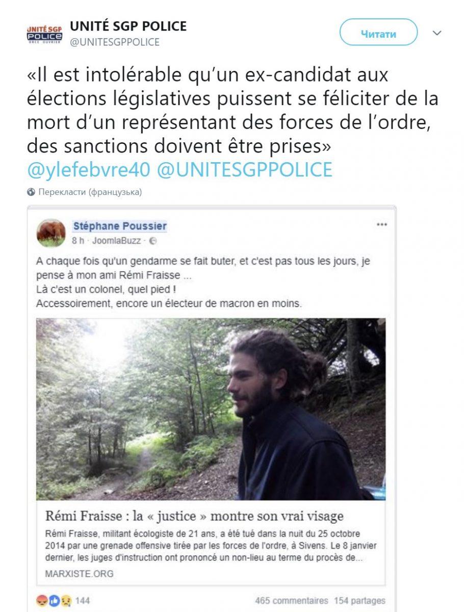 Во Франции арестован политик, который радовался гибели полицейского в теракте
