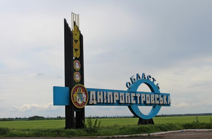 ВРаду внесли проект опереименовании Днепропетровской области