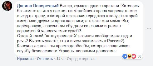 СБУ не пустила в Украину известного российского блогера и стендап-комика