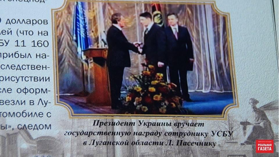 Чушь ЛНРовских СМИ: Янукович занимался вредительством, а виновата Украина