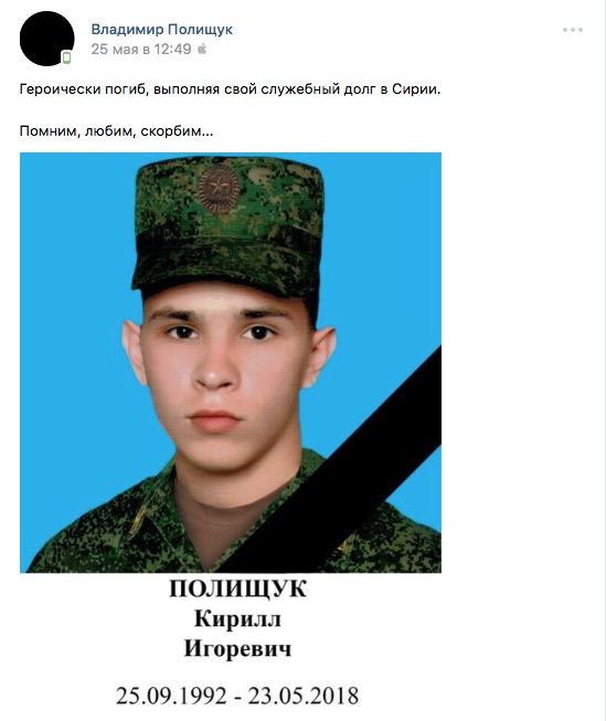 Гибель российских военных в Сирии: Вместе с офицерами погибли еще бойцы «Вагнера»