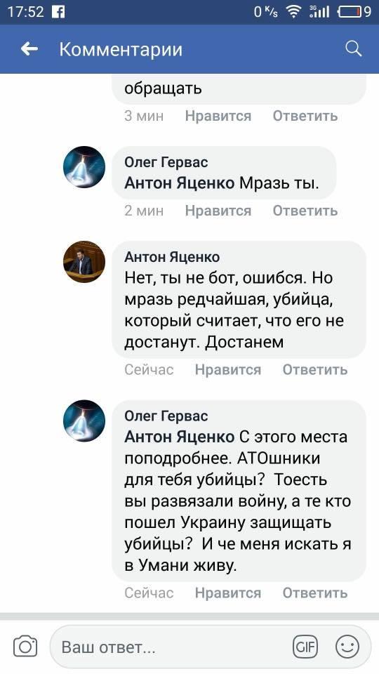 Скандальный депутат оскорбил «киборга», назвав его мародером