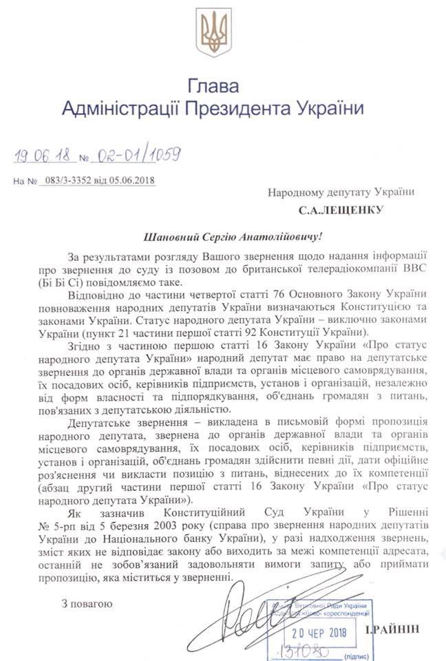 У Порошенко отказались сообщить, подали ли иск против ВВС