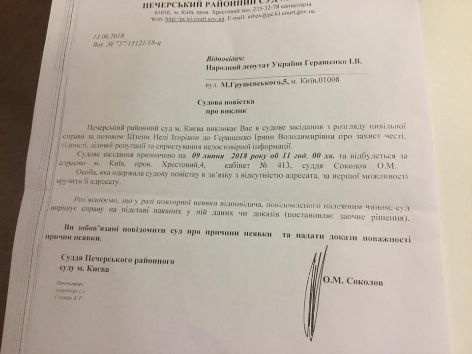 Штепа решила судиться с Геращенко за свои честь и достоинство