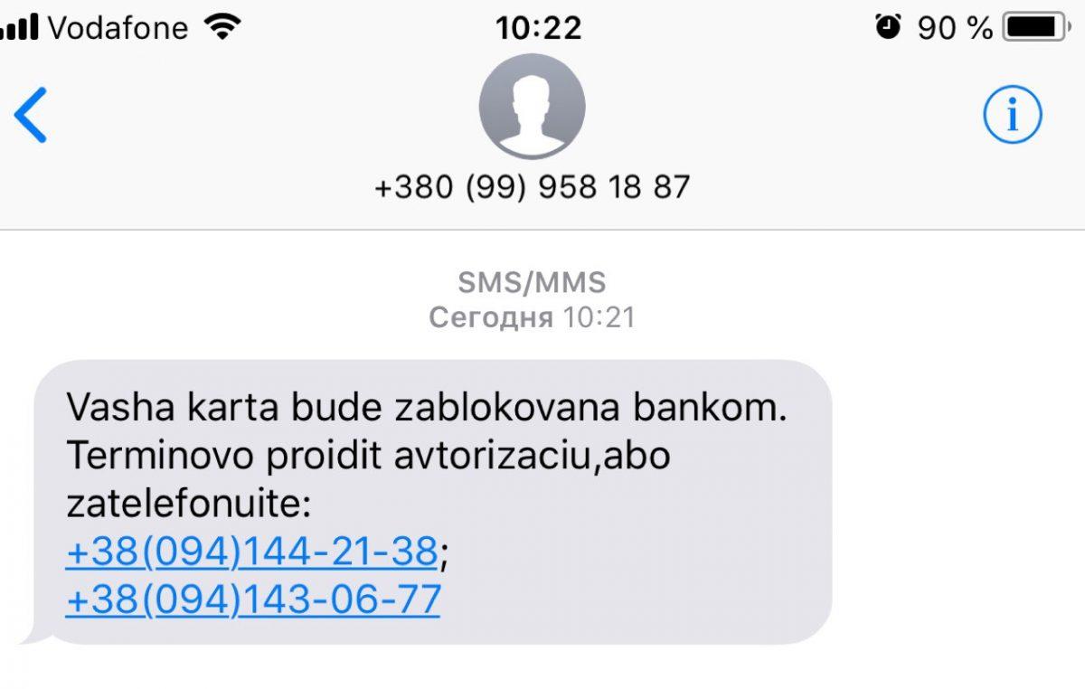 «Приватбанк» предупредил клиентов о рассылке SMS мошенниками