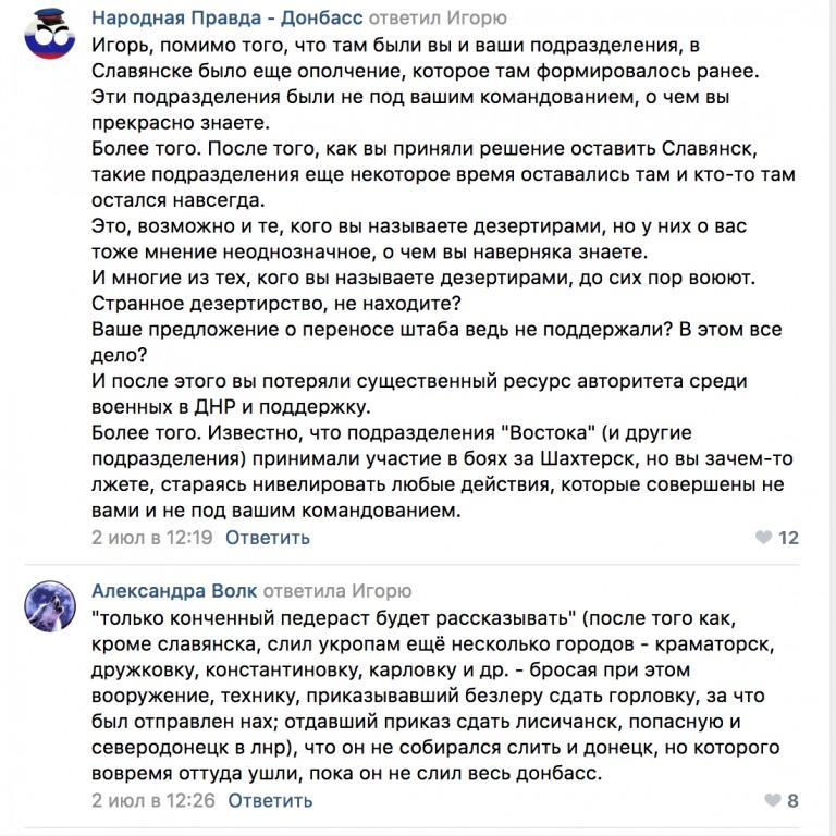 «Вподвалах гнили руки»: в«ДНР» проговорились о собственных зверствах