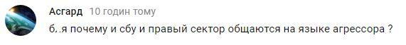 Пропаганда РФ сняла видео-фейк, как СБУ разоружает «Правый сектор»