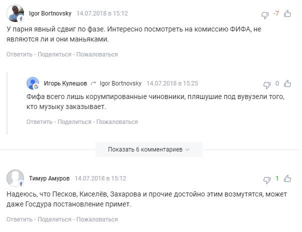 ФИФА не стала наказывать Виду за второе видео с фразой «Слава Украине», россияне в бешенстве