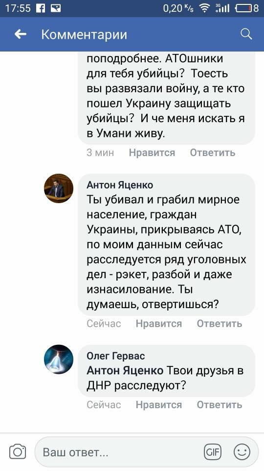 Участник АТО подал в суд на нардепа Яценко за оскорбления