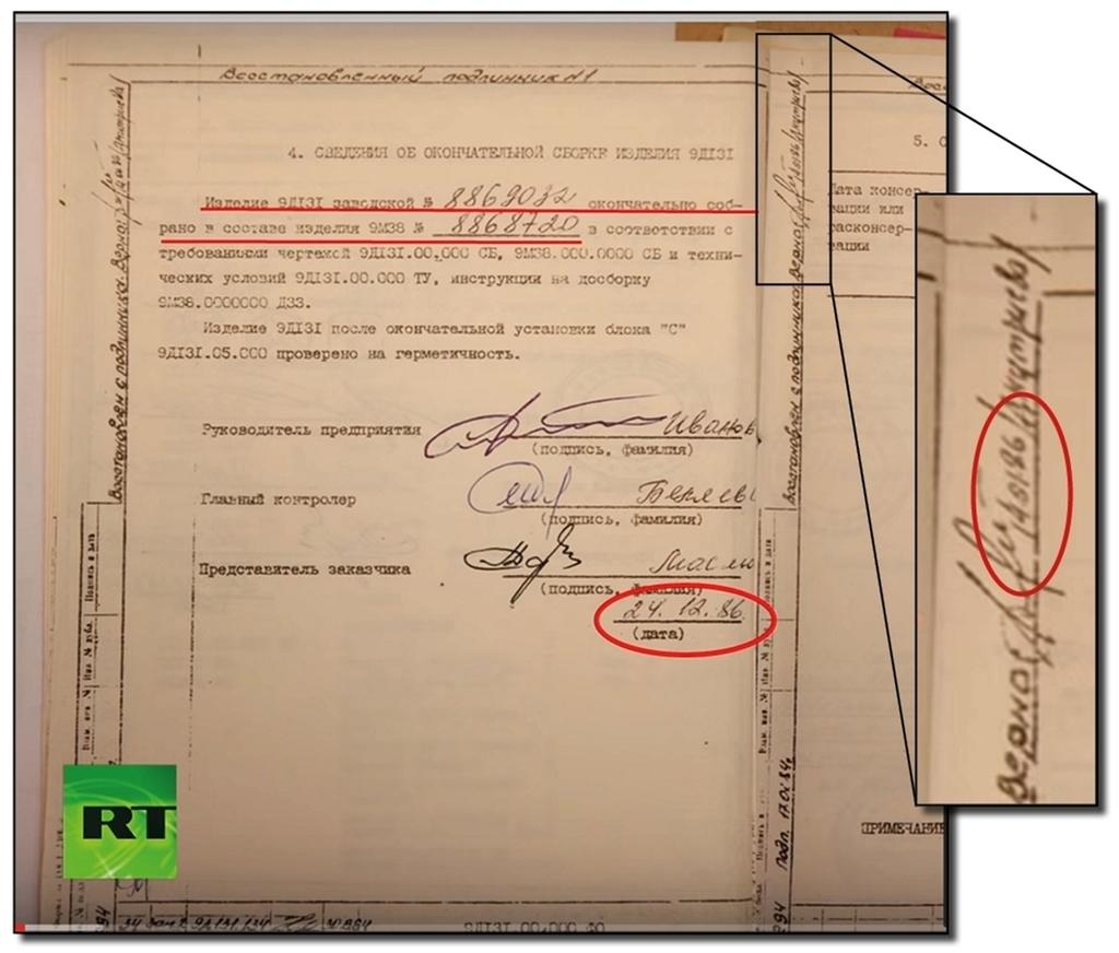 МинобороныРФ ответило наинформацию оподделке документов ракеты «Бук»