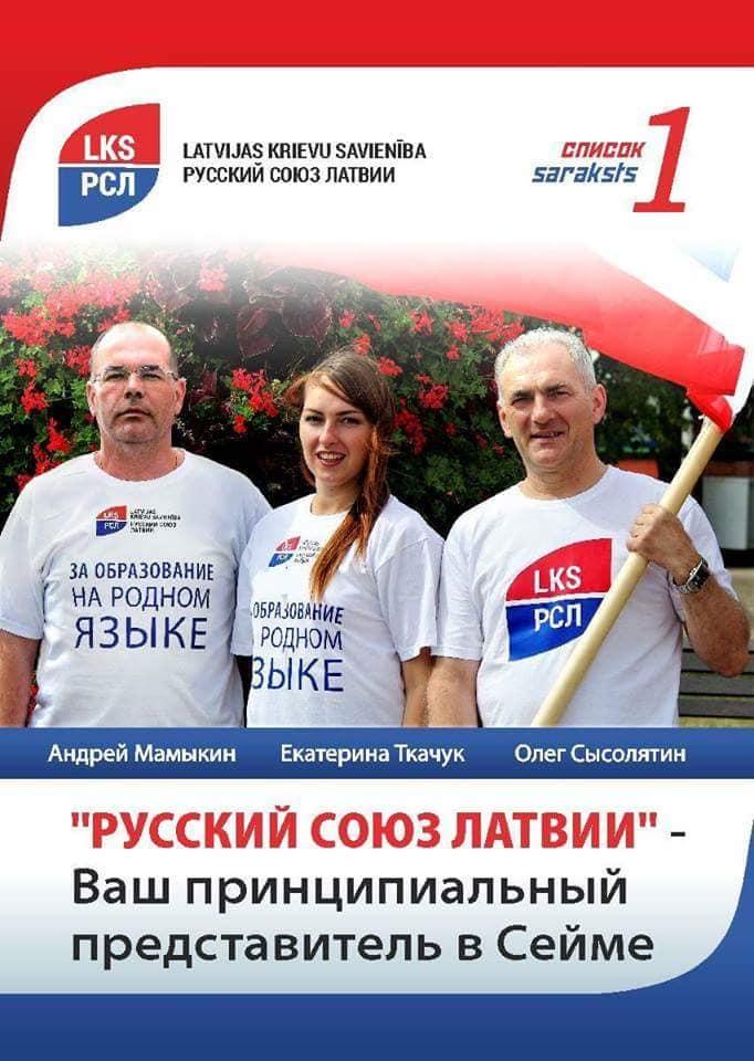 Из обычной в политическую: Кандидатка в депутаты от Русского союза Латвии раньше занималась проституцией 2