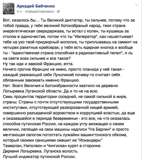 Резолюция ПА ОБСЕ стала поддержкой Украины от международного сообщества в борьбе с агрессором, - Герасимов - Цензор.НЕТ 9120