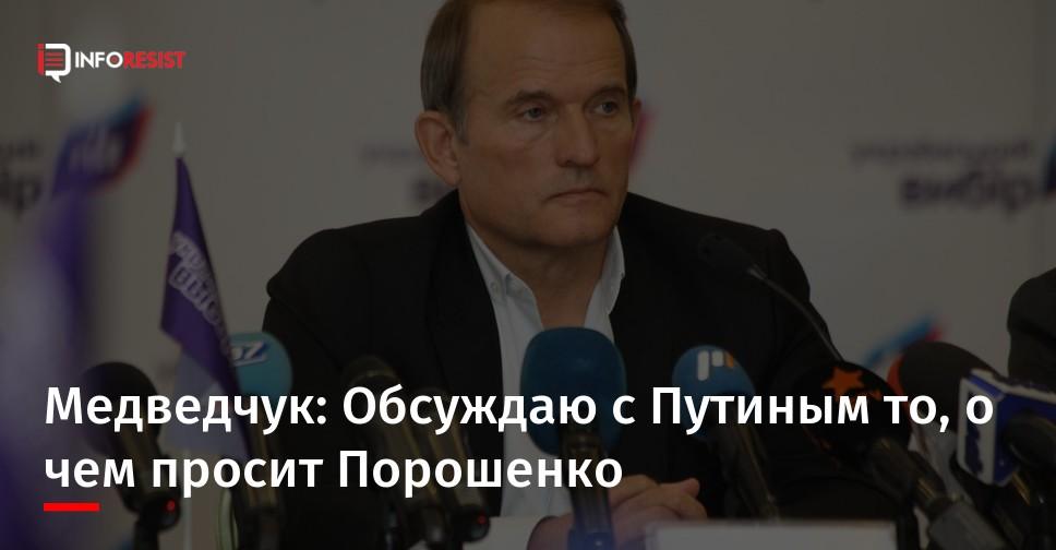 """""""Медведчук! Ми не забули"""", - під офісом кума Путіна мітингували активісти - Цензор.НЕТ 4598"""