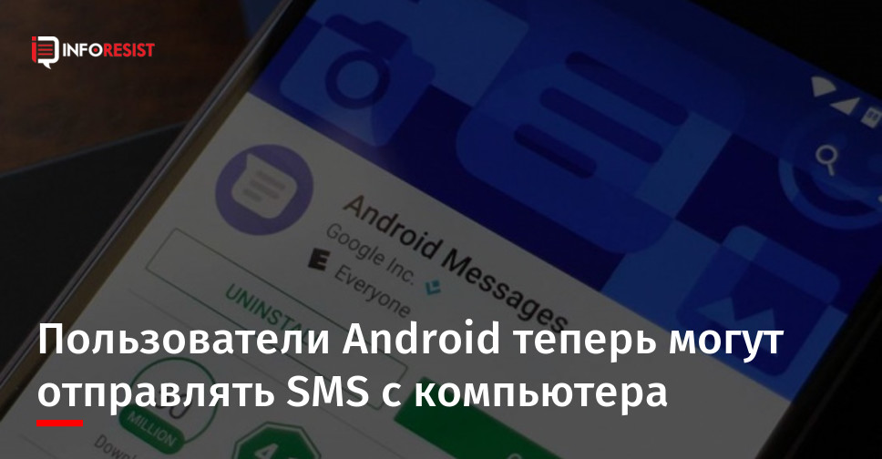 How do you send SMS to Android from your computer