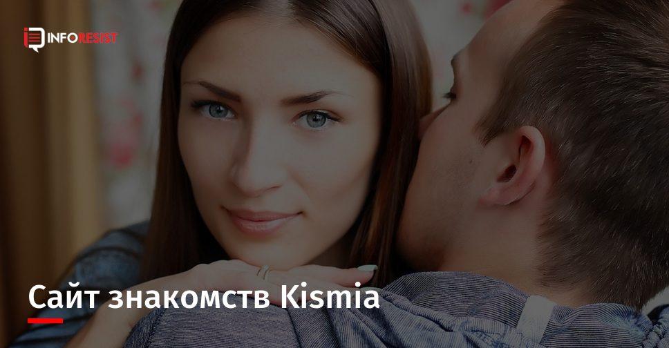 Как Отказаться От Сайта Знакомств Kismia