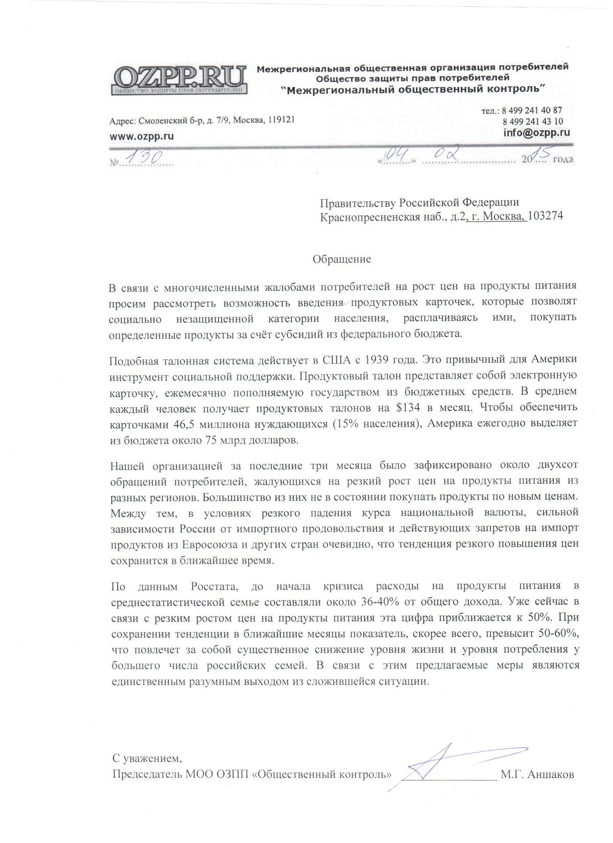 В России из-за инфляции предлагают ввести продуктовые карточки