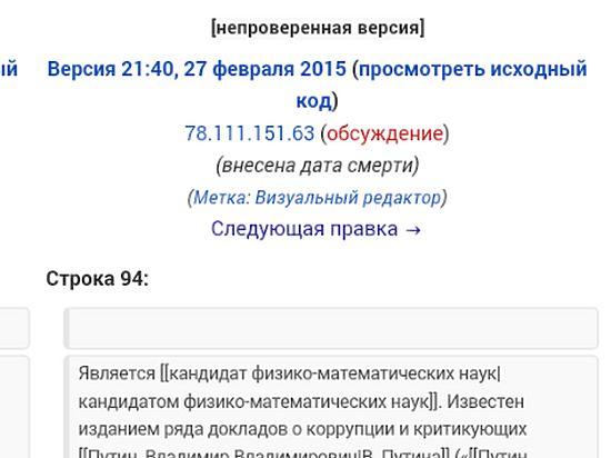 СМИ РФ: Российская Википедия заранее сообщила об убийстве Немцова