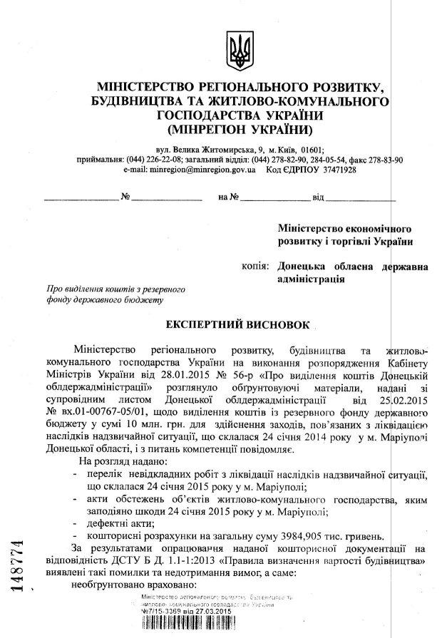 Генштаб: До 3 августа согласуют план демилитаризации Широкино - Цензор.НЕТ 8903