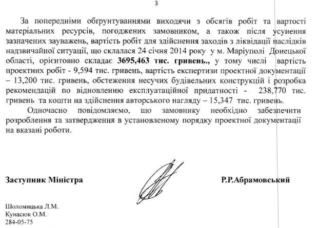 Генштаб: До 3 августа согласуют план демилитаризации Широкино - Цензор.НЕТ 4784