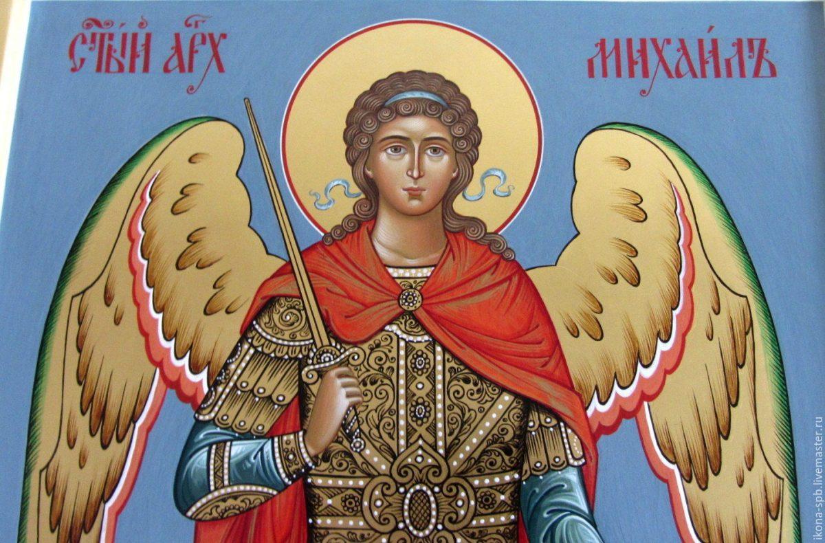 Поздравления с праздником архангела михаила 21 ноября